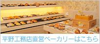 平野工務店直営カフェはこちら