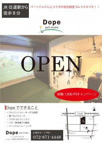 Dope openフライヤー表